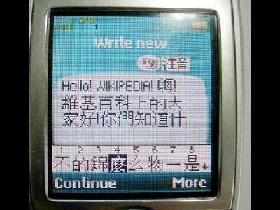 Cenzura w sms-ach
