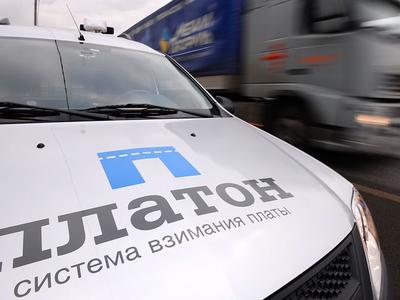 Росавтодор фиксирует до 1 тыс. случаев неоплаты проезда в системе «Платон» ежедневно