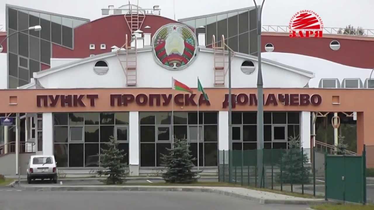 Движение транспорта в Домачево на белорусско-польской границе временно прекращено