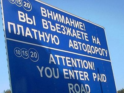 Рассчитываться за проезд по платным дорогам Беларуси электронными деньгами будет выгоднее
