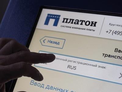 Власти подсчитали сборы от Платона в 2016 году