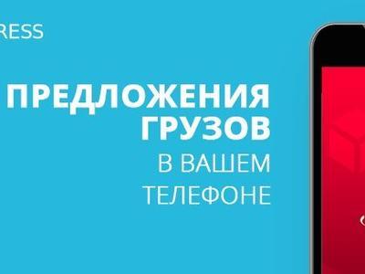 С TransExpress Вы найдете груз еще быстрее. Ознакомьтесь с новым приложением!
