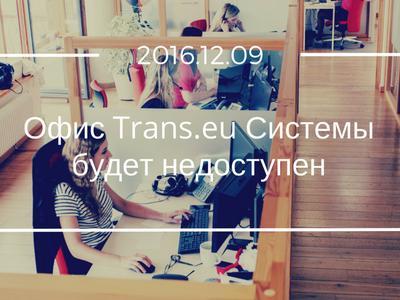 Завтра (2016.12.09) офис Системы Trans.eu в Вилнюсе будет недоступен