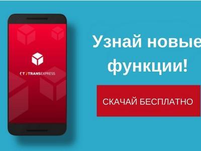 Два значительных обновления в приложении TransExpress – узнай первый!