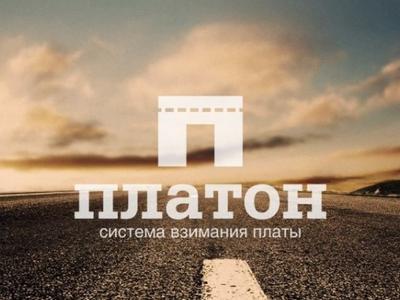 Минтранс пообещал выполнить поручение Путина сбалансировать «Платон»