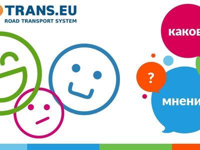 Оцените Систему Trans.eu!