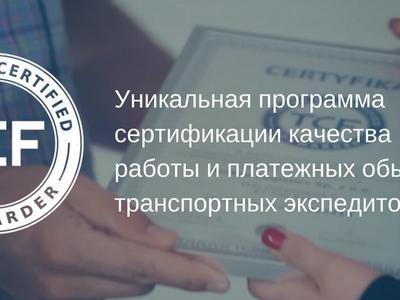 Предприятия-обладатели сертификата TCF – что они представляют собой? Пример ЗАО «Licatrans»