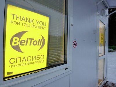 """Primename, kad rytoj, lapkričio 29 d. sistemoje """"BelToll"""" nuo 05.00 iki 07.00 valandos planuojama atlikti techninius darbus"""