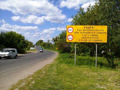 С 1 июня в Украине вступят в силу летние ограничения движения грузового транспорта