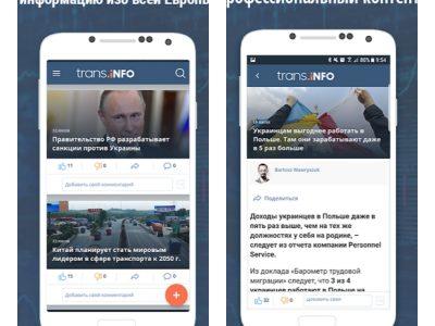 Приложение Trans.INFO: мир транспорта на вашем смартфоне!