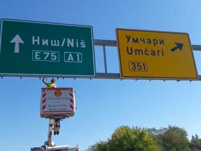 На одной из самых важных дорог в Сербии установили несколько десятков камер наблюдения