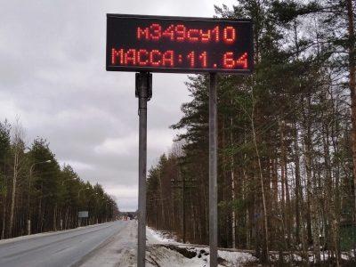 В России установили первые пункты автоматического весогабаритного контроля
