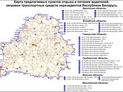 Для транзитных дальнобойщиков в Беларуси установили места отдыха и питания [Актуализация 01.06.2020]