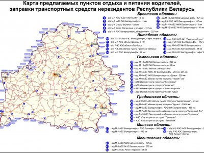 Restrictions for foreign trucks travelling through Belarus. Drivers can stop only in designated places [MAP]