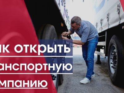Как открыть транспортную фирму в Украине?