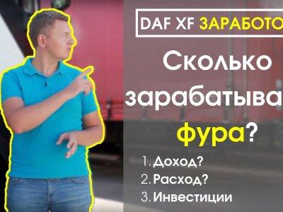 Сколько зарабатывает грузовик в Украине?
