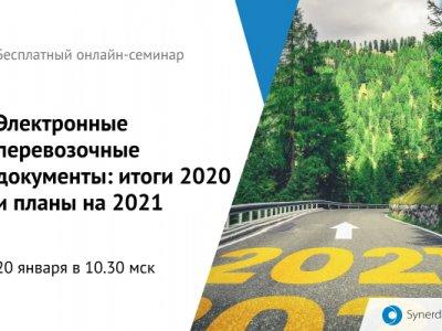 Бесплатный онлайн-семинар «Электронные перевозочные документы: итоги 2020 и планы на 2021 год»