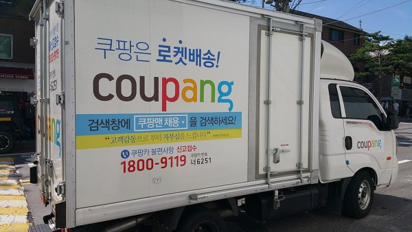 The biggest IPO of 2021 is…..Coupang!! E-commerce news by Nabil.