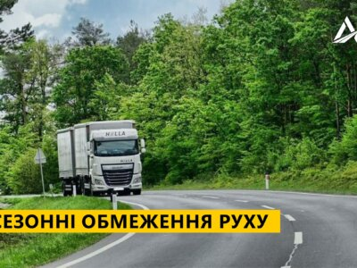 С 1 июня в Украине вводятся сезонные ограничения движения большегрузов