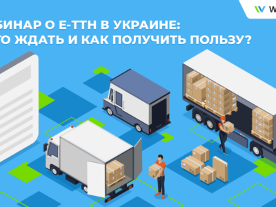 е-ТТН в Украине: чего ожидать и как получить пользу [ВЕБИНАР]